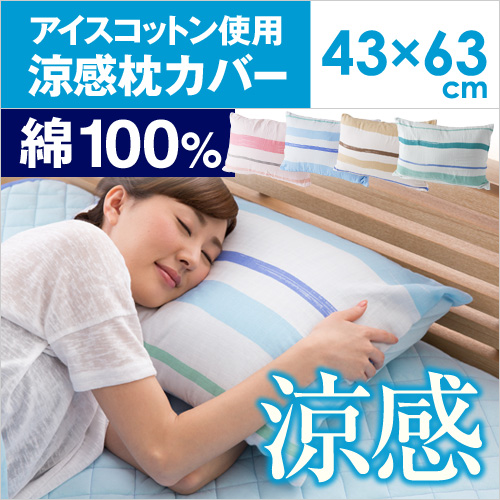 mofua natural ICECOTTON&涼感枕カバー おしゃれ
