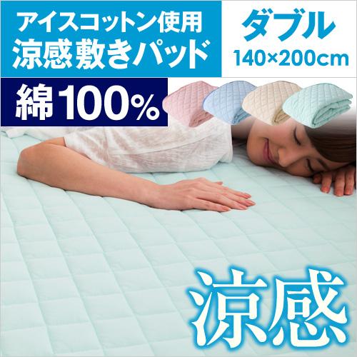 mofua natural ICECOTTON 涼感敷パッド D おしゃれ