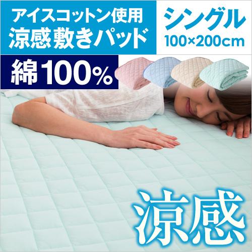 mofua natural ICECOTTON 涼感敷パッド S おしゃれ