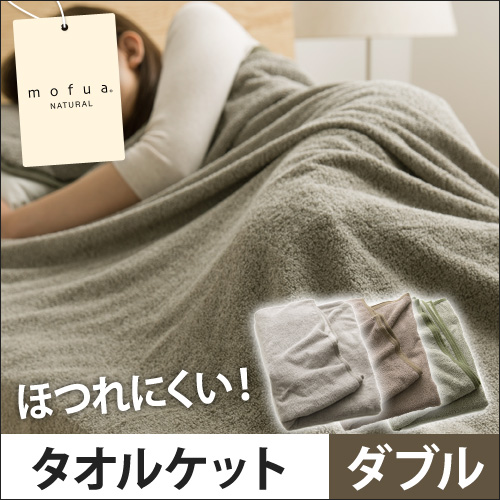 mofua natural 杢調コットンタオルケットD おしゃれ