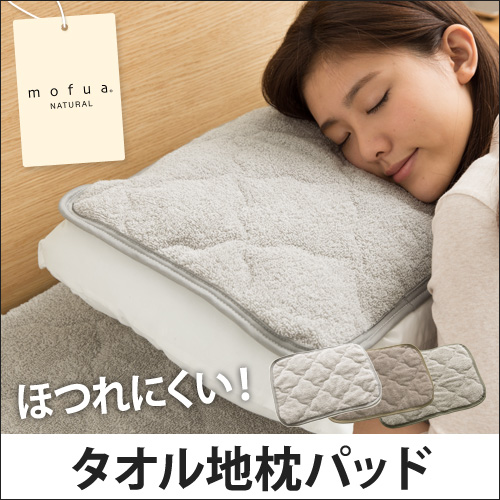 mofua natural 杢調コットンタオル枕パッド35×50cm おしゃれ