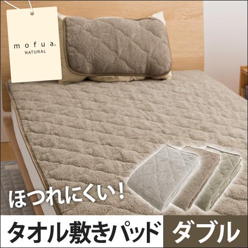 mofua natural 杢調コットンタオル敷パッドD おしゃれ