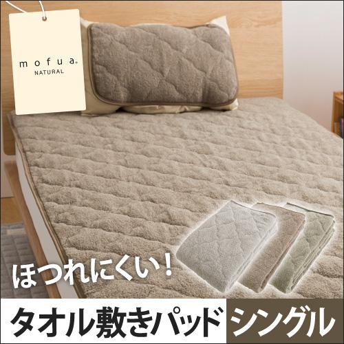 mofua natural 杢調コットンタオル敷パッドS おしゃれ