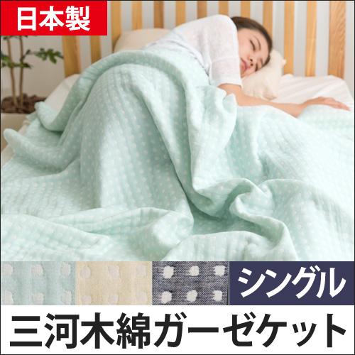 日本製 三河木綿 ふんわりやさしいガーゼケット140×200cm おしゃれ
