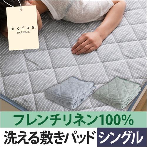 mofua natural フレンチリネン100%敷パッドS 【レビューで送料無料の特典】 おしゃれ
