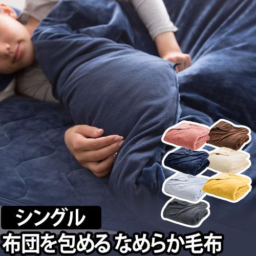 mofua うっとりなめらかパフ 布団を包める毛布 シングル おしゃれ