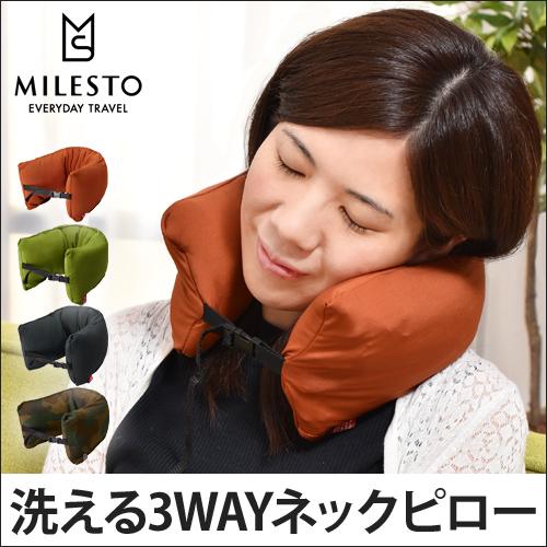 MILESTO UTILITY 洗える3WAYネックピロー 【レビューで送料無料の特典】 おしゃれ