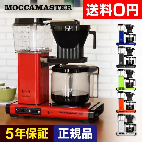 モカマスター コーヒーメーカー【レビューでマグカップの特典】 おしゃれ