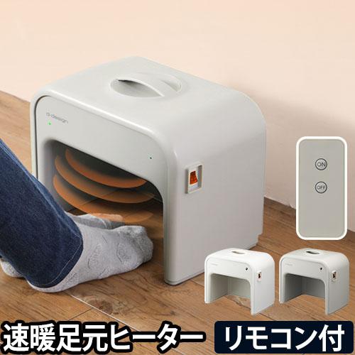 mood 足元ヒーター CHMR-011 おしゃれ