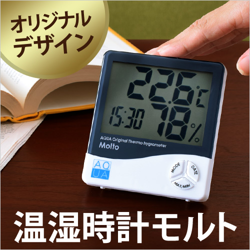 温湿時計 Molto【レビューで送料無料の特典】 おしゃれ