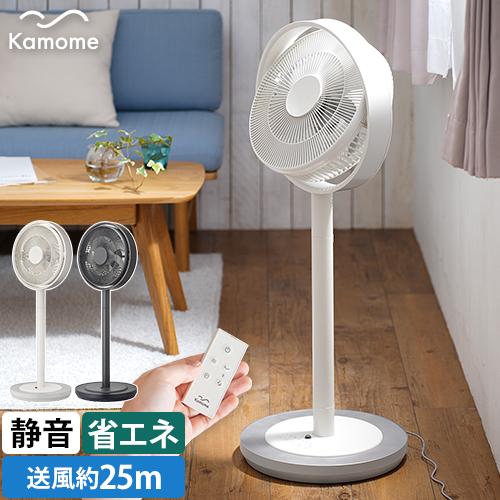 カモメリビングファン FKLQ-281DWH【レビューで選べるBの特典】【もれなく扇風機カバーの特典】 おしゃれ