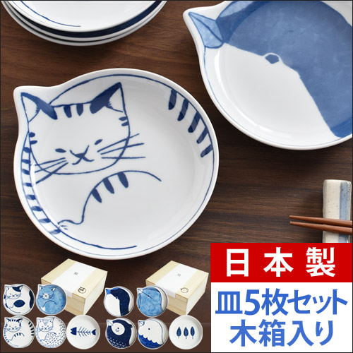 neco皿 tori皿 5P木箱セット 【レビューで送料無料の特典】 おしゃれ