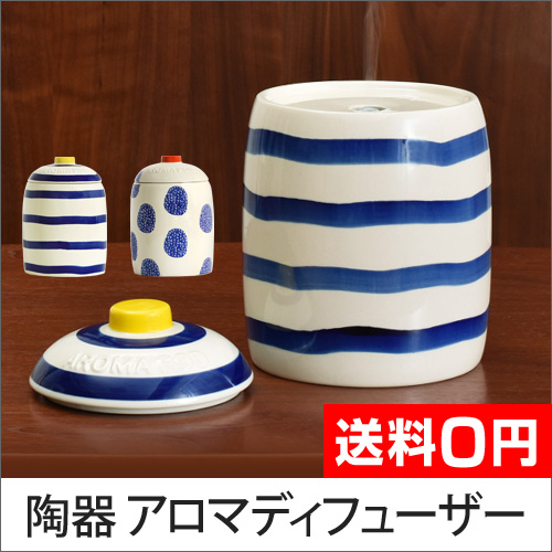 Nordic Collection 陶器 アロマディフューザー おしゃれ