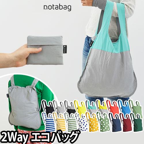 Notabag 2WAYエコバッグ 【レビューで送料無料の特典】 ◆メール便配送◆ おしゃれ