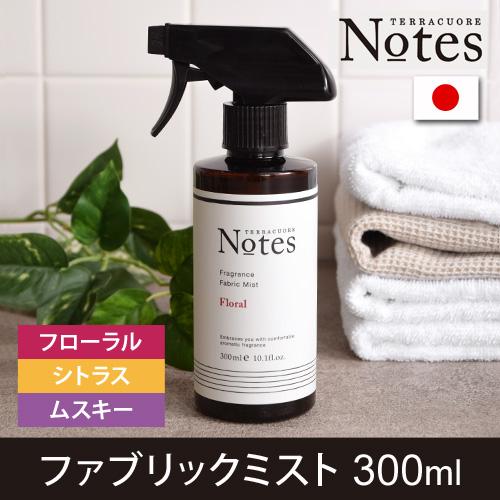 Notes(ノーツ) フレグランス ファブリックミスト 300ml おしゃれ