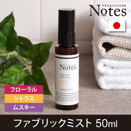 Notes(ノーツ) フレグランス ファブリックミスト 50ml おしゃれ