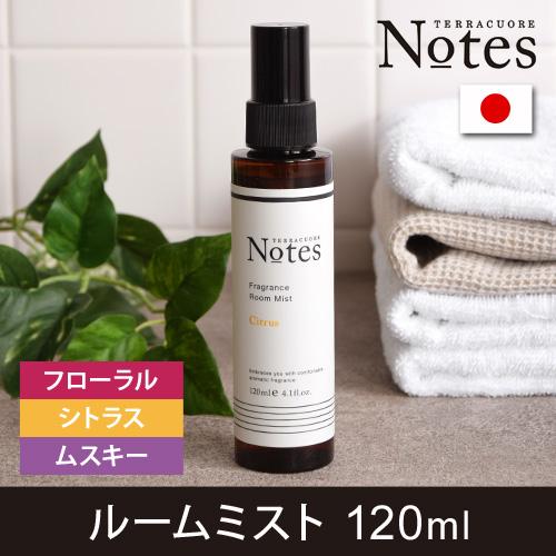 Notes(ノーツ) フレグランス ルームミスト おしゃれ