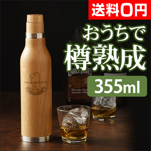オークボトル Mサイズ 355ml おしゃれ