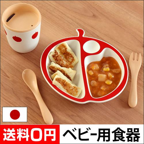 PAPPA Series MELA りんご食器セット おしゃれ