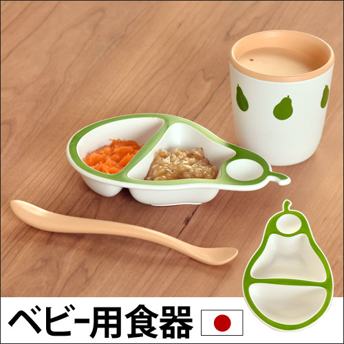PAPPA Series PERA 洋梨食器セット【もれなく除菌ジェルの特典】 おしゃれ