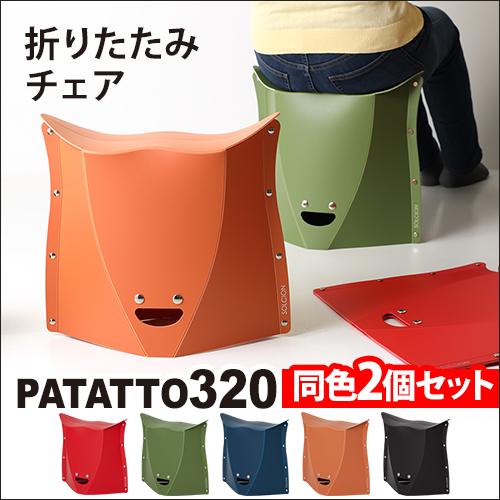 折りたたみ椅子 PATATTO300 Lサイズ 2個セット おしゃれ