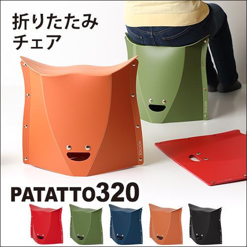 折りたたみ椅子 PATATTO300 Lサイズ おしゃれ