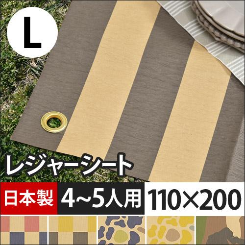 ピクニックラグ プレミアム Lサイズ 110×200cm おしゃれ