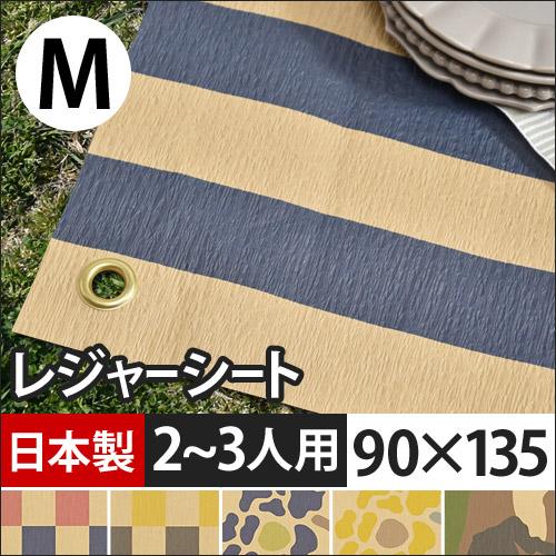 ピクニックラグ プレミアム Mサイズ 90×135cm おしゃれ