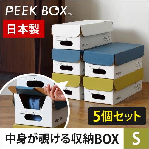 PEEK BOX S����5�ĥ��åȡ� ��Ǽ�ܥå��� �ڥ�ӥ塼������̵������ŵ�� �������