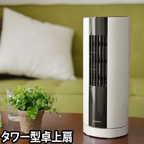 PIERIA デスクタワーファン 【レビューでミニ扇風機の特典】 おしゃれ