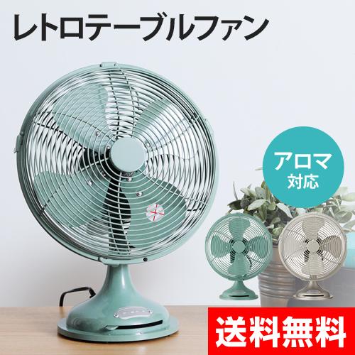 Pieria レトロテーブルファン 【レビューでミニ扇風機の特典】 おしゃれ