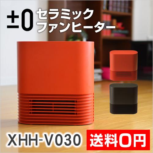 ±0 セラミックファンヒーター レッド ブラウン XHH-V030 おしゃれ