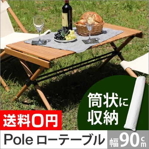 Pole Low Table 組み立て式ローテーブル 90cm おしゃれ