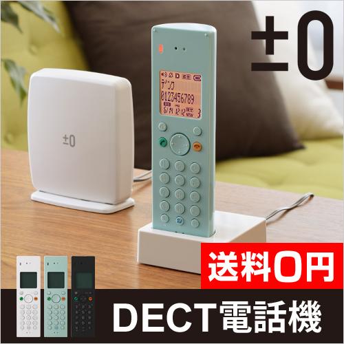 DECTコードレス電話機 Z040 おしゃれ