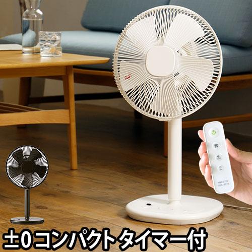±0 リビングファン Z710【レビューで温湿時計モルトの特典】 おしゃれ