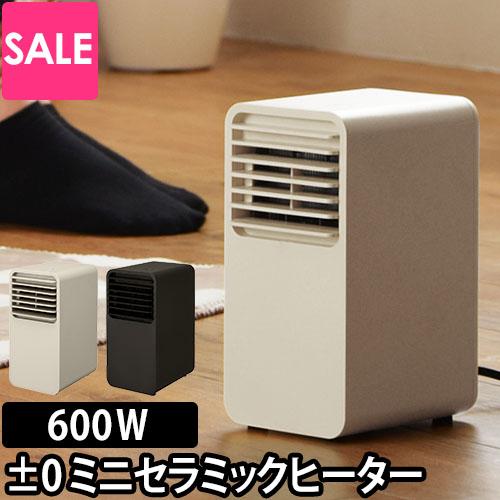 ±0 ミニセラミックファンヒーター XHH-Y120 ブラウン 足元暖房 おしゃれ