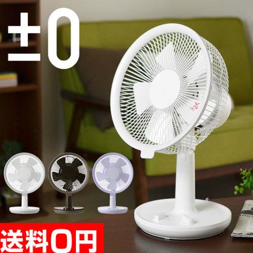±0 テーブルファンX810 【レビューでミニ扇風機の特典】 おしゃれ