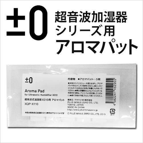 ±0 超音波式アロマ加湿器 X010用アロマパット ◆メール便配送◆ おしゃれ