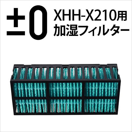 ±0 加湿セラミックファンヒーターX210用加湿フィルター おしゃれ