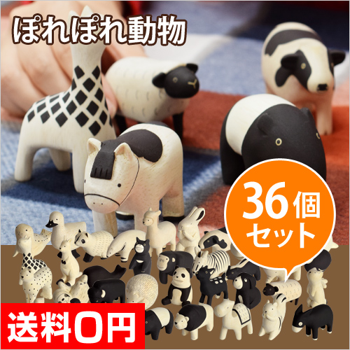 ぽれぽれ動物 ノーマル 36個セット おしゃれ