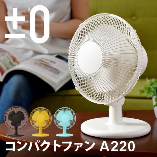±0 コンパクトファン XQS-A220 【レビューでミニ扇風機の特典】 おしゃれ
