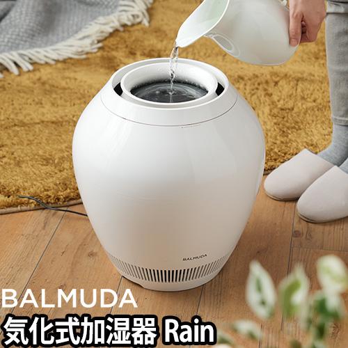 BALMUDA 気化式加湿器 レイン ERN-1000UA-WK おしゃれ