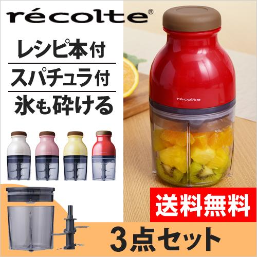recolte カプセルカッター キャトル 3点セット 【レビューでウェットティッシュケースの特典】 おしゃれ