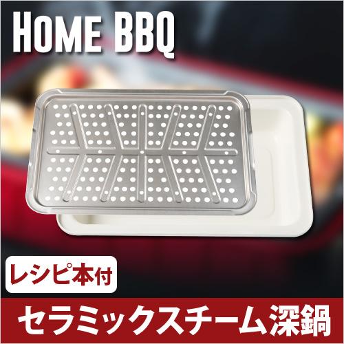 recolte ホームバーベキュー用 セラミックスチーム深鍋 おしゃれ