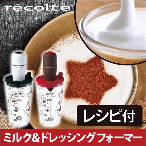 recolte ミルク&ドレッシングフォーマー 【レビューで単三電池2本の特典】 おしゃれ