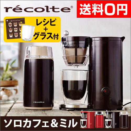 recolte ソロカフェ+電動コーヒーミル セット【レビューで専用レシピ本の特典】 おしゃれ