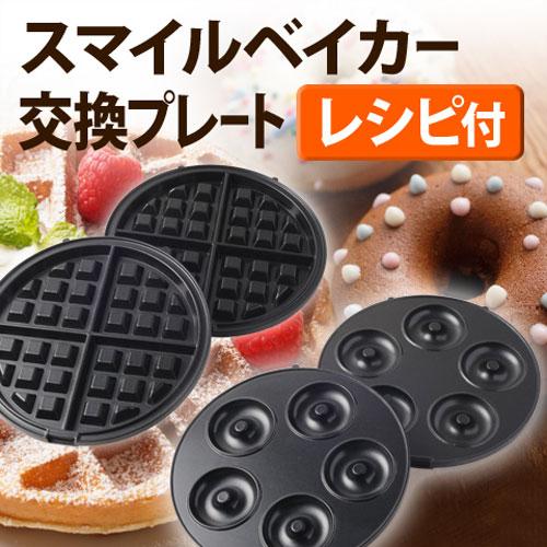 recolte スマイルベイカー専用プレート ワッフル/ドーナツ おしゃれ