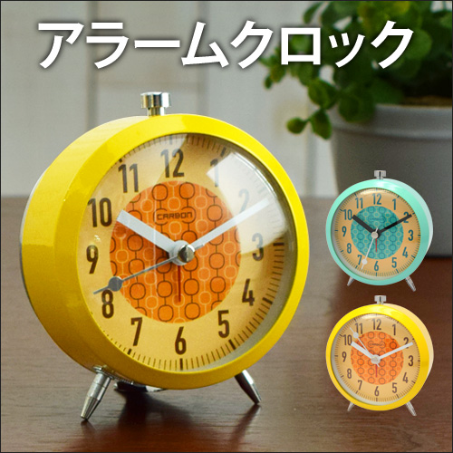 目覚し時計 レトロベルアラーム おしゃれ