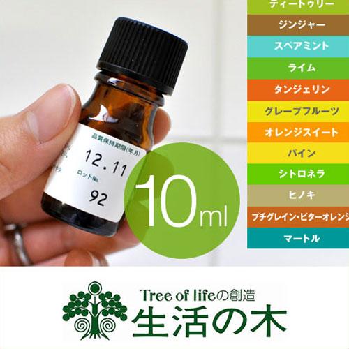 生活の木 エッセンシャルオイル 10ml 1,500円(税別)シリーズ おしゃれ