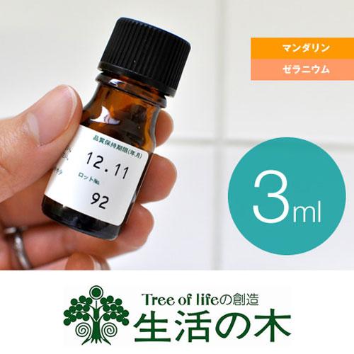 生活の木 エッセンシャルオイル 3ml 900円(税別)シリーズ おしゃれ